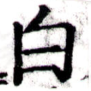 HNG043-0849