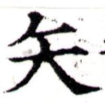 HNG043-0863