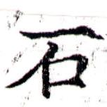 HNG043-0866