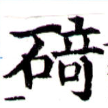 HNG043-0867