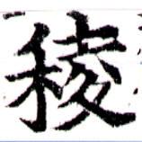 HNG043-0877