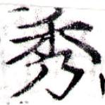 HNG043-0880