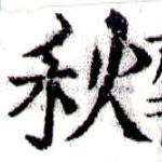 HNG043-0884