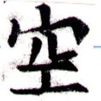 HNG043-0886