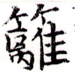 HNG043-0892b