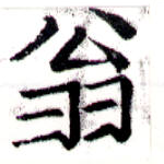 HNG043-0914