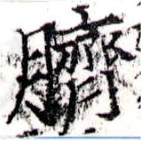 HNG043-0926b