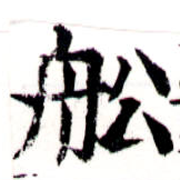 HNG043-0936