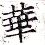 HNG043-0942