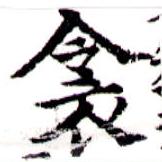 HNG043-0961a