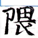 HNG043-1062