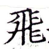 HNG043-1090