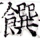 HNG043-1091