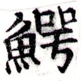 HNG043-1108a