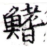 HNG043-1109
