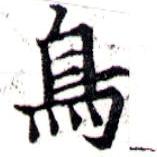 HNG043-1111