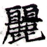 HNG043-1115a