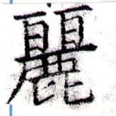 HNG043-1115b