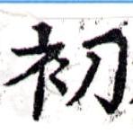 HNG043-1120a