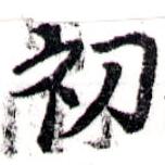 HNG043-1120b