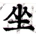 HNG043-1124a