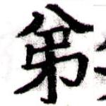 HNG043-1139a