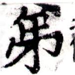 HNG043-1139b