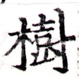 HNG043-1150a