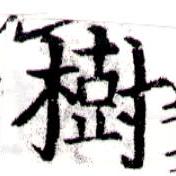 HNG043-1150b