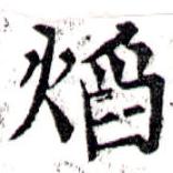 HNG043-1158a