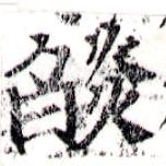 HNG043-1158b