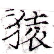 HNG043-1160a