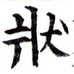 HNG043-1161a