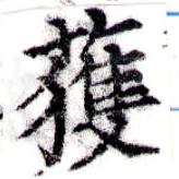 HNG043-1163b
