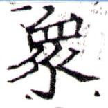 HNG043-1167b