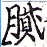 HNG043-1179a