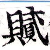 HNG043-1179b
