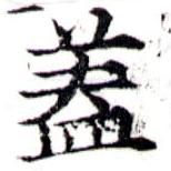 HNG043-1183b