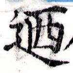 HNG043-1191a