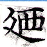 HNG043-1191b