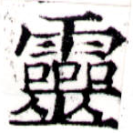 HNG043-1197a