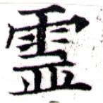 HNG043-1197b
