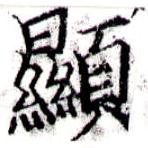 HNG043-1198b
