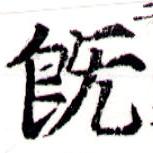 HNG043-1204b