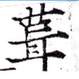 HNG043-1208a
