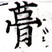 HNG043-1208b