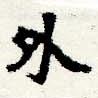HNG044-0023
