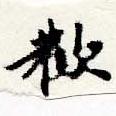HNG044-0053
