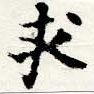 HNG044-0067