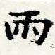 HNG044-0112